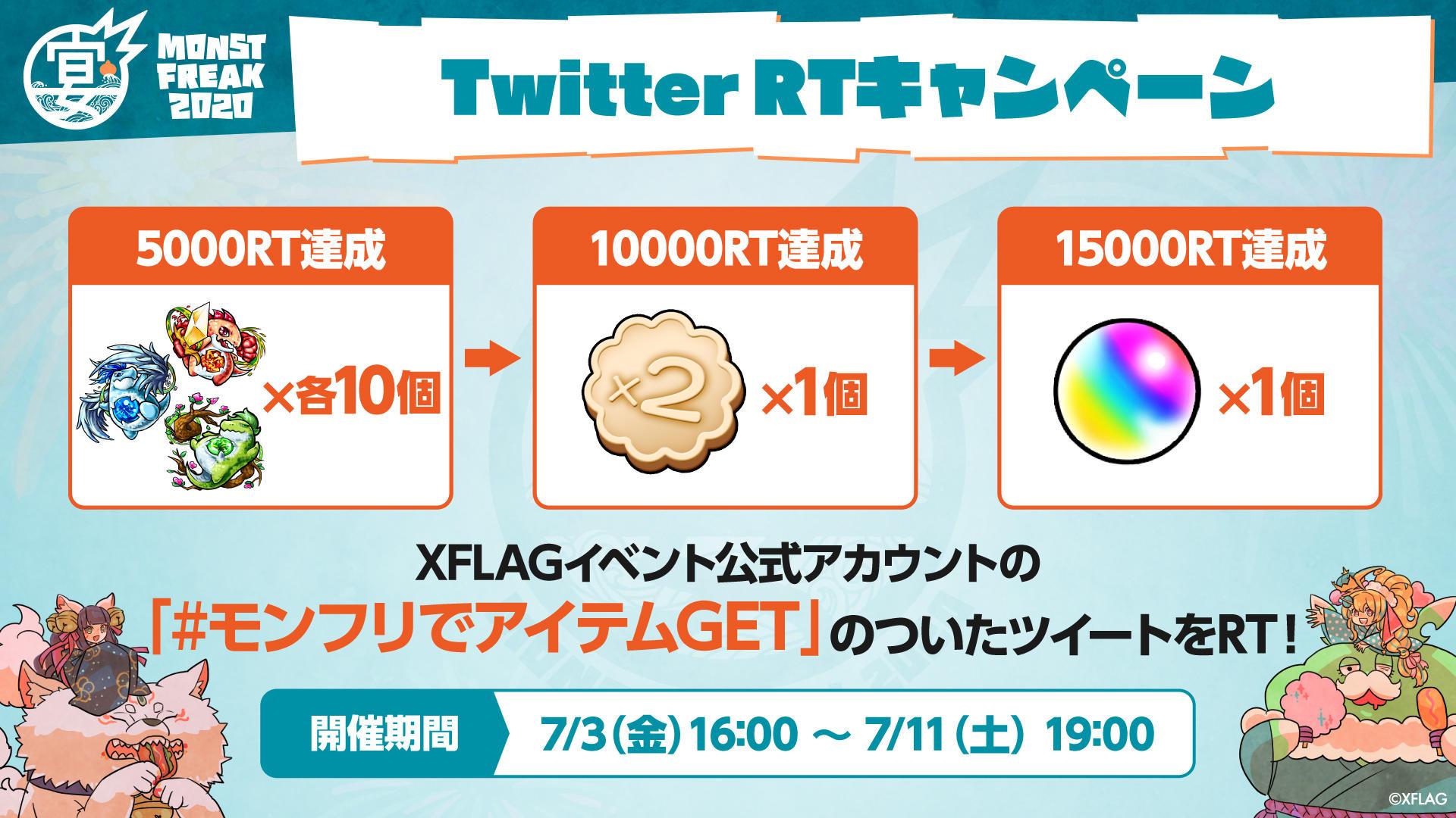 01_0702_twitterRT.jpg