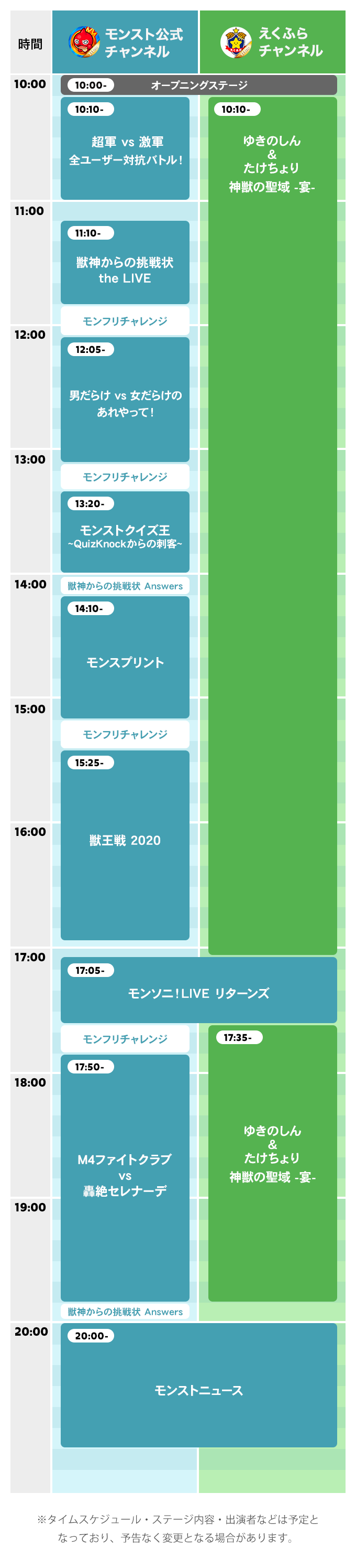 time_schedule.png
