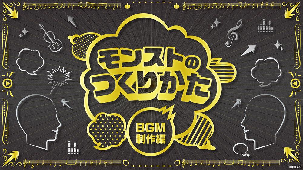 モンストのつくりかた 〜BGM制作編〜
