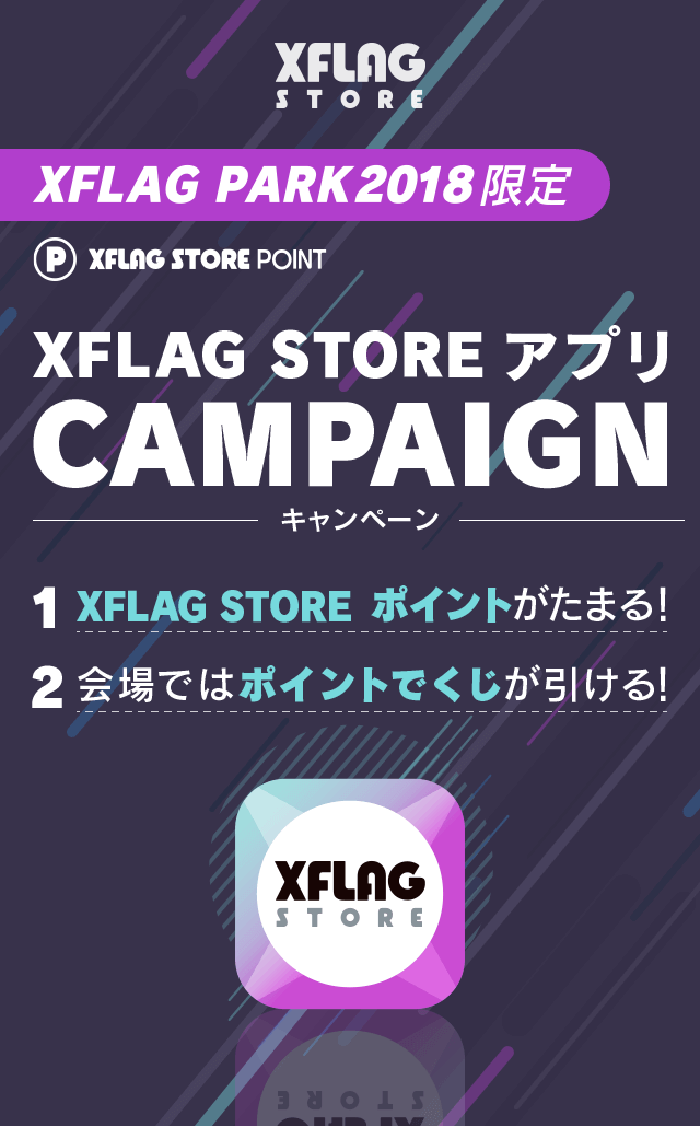 XFLAG STORE アプリ CAMPAIGN