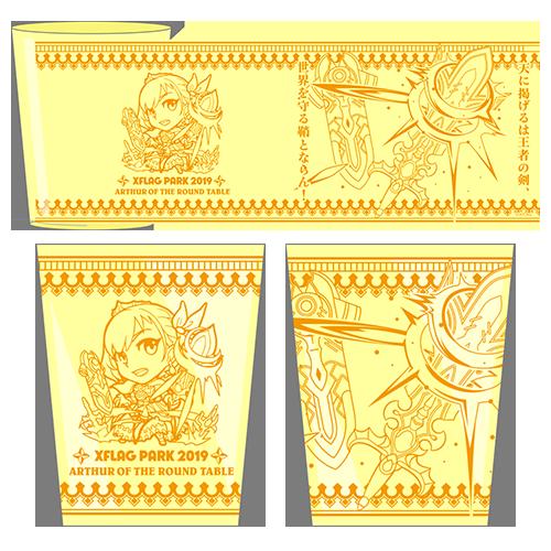スウィーツ・オブ・エクスカリバー【オリジナルカップ付き】