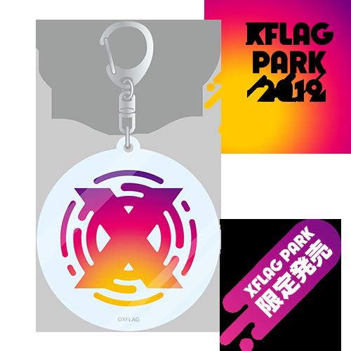 XFLAG PARK 2019 限定アクリルキーホルダー