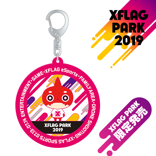 XFLAG PARK 2019 限定ラバーキーホルダー