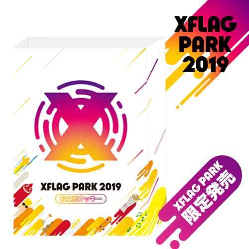 XFLAG PARK 2019 ミニ缶バッジ付きお土産クッキー