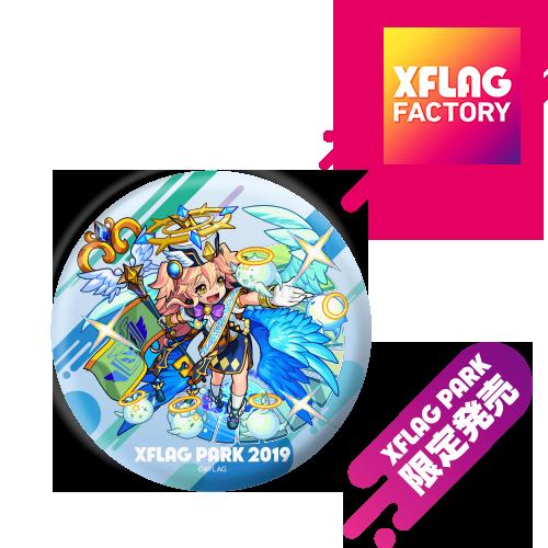 【XFLAG FACTORY】えらべる 缶バッジ