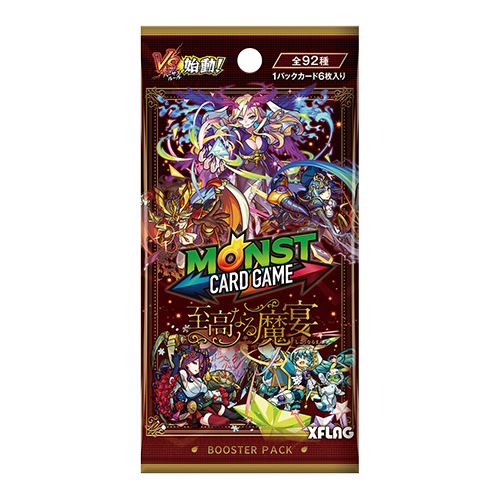 カードゲーム 至高なる魔宴 ブースターパック