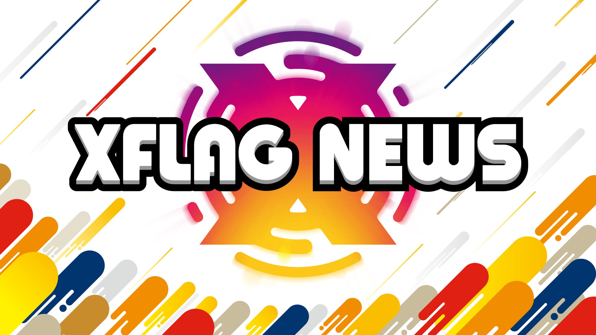確認用:XFLAGニュース