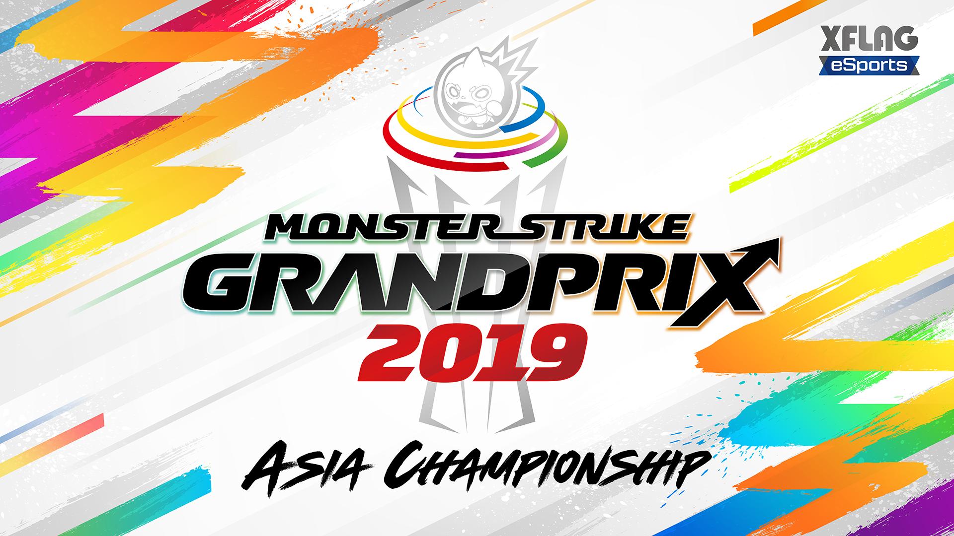 確認用:モンストグランプリ2019 アジアチャンピオンシップ 決勝大会
