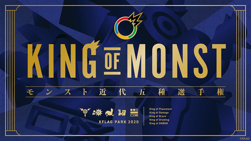 キング・オブ・モンスト モンスト近代五種選手権