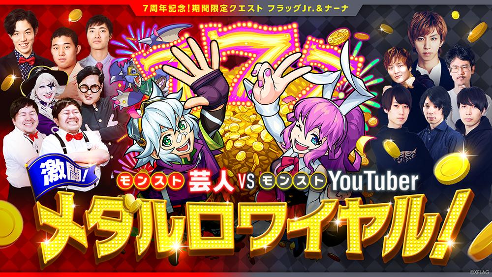 モンスト芸人 vs モンストYouTuber 激闘!メダルロワイヤル!