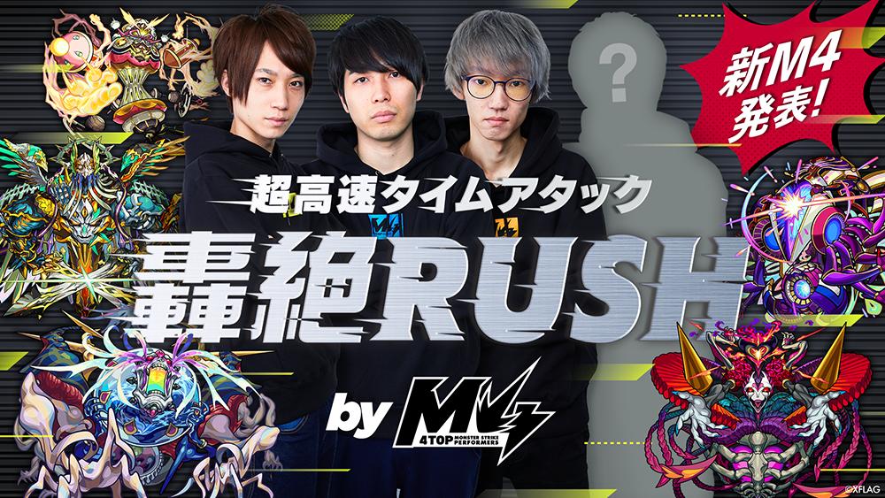 超高速タイムアタック轟絶RUSH!byM4