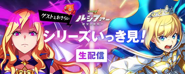 ゲストとおさらい  モンストアニメシリーズいっき見!