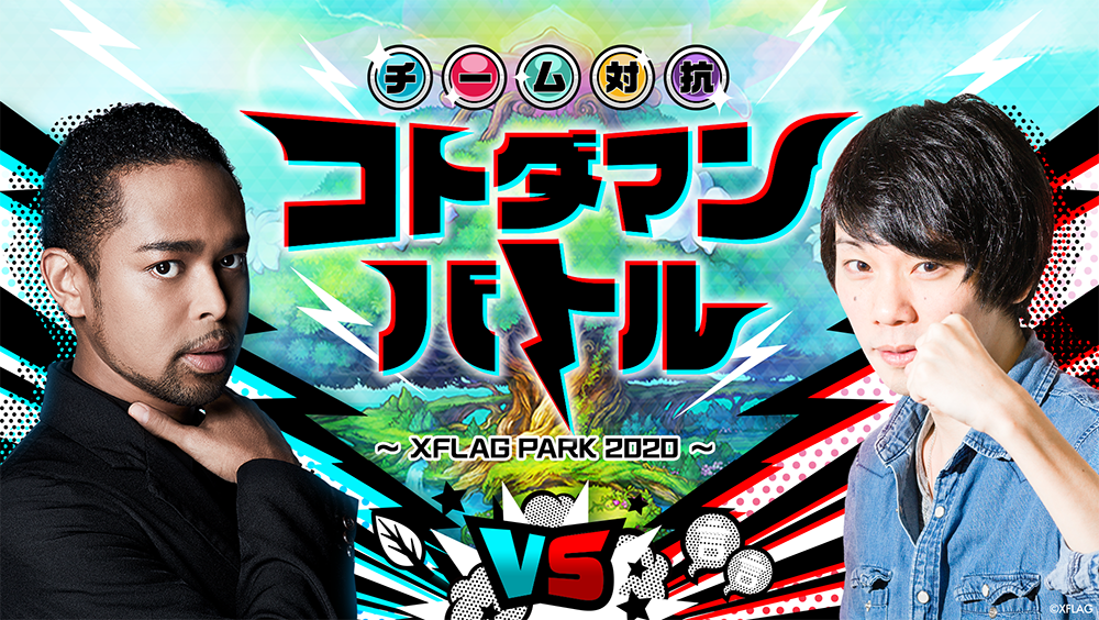コトダマンバトル!〜XFLAG PARK 2020〜