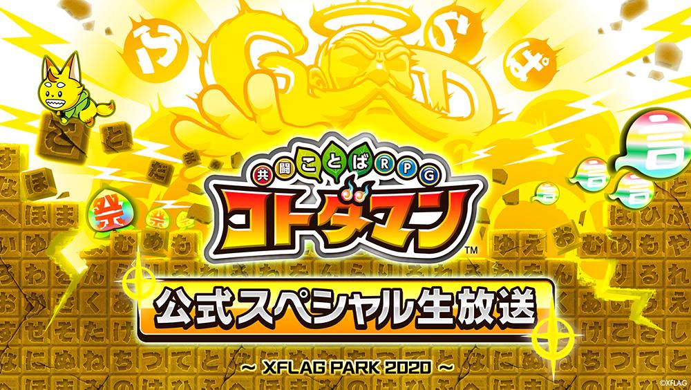 コトダマン公式スペシャル生放送〜XFLAG PARK 2020〜