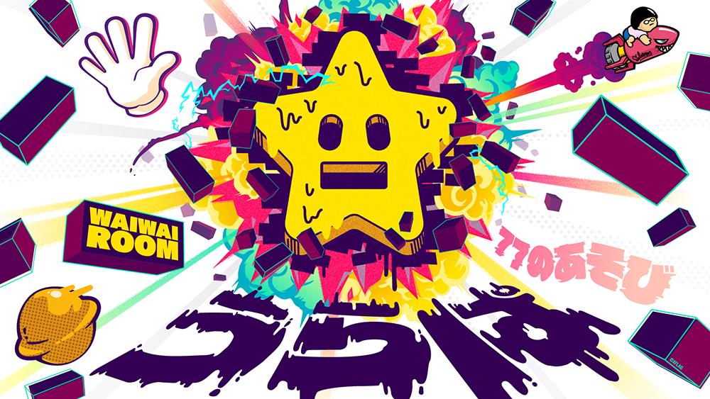 うらぱ -77の遊び-【DAY1】