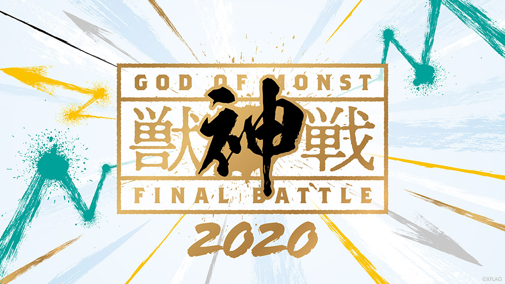 獣神戦 2020