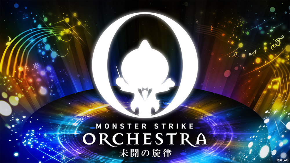 MONSTER STRIKE ORCHESTRA 〜未開の旋律〜【DAY1】