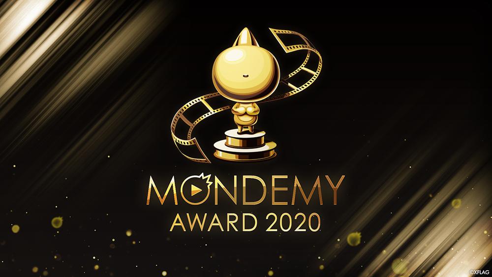 MONDEMY AWARD 2020