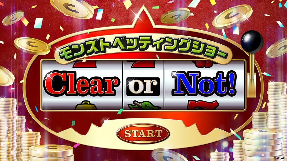 モンストベッティングショー<br>Clear or Not!