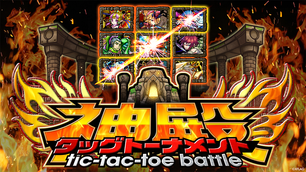 神殿タッグトーナメント~tic tac toe battle~