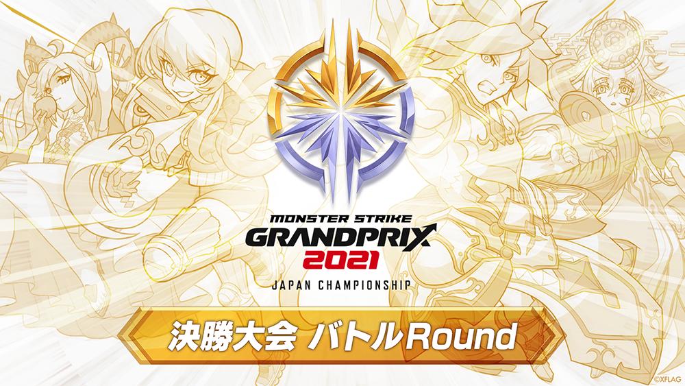 モンストグランプリ2021<br>ジャパンチャンピオンシップ 決勝大会<br>【バトルRound】