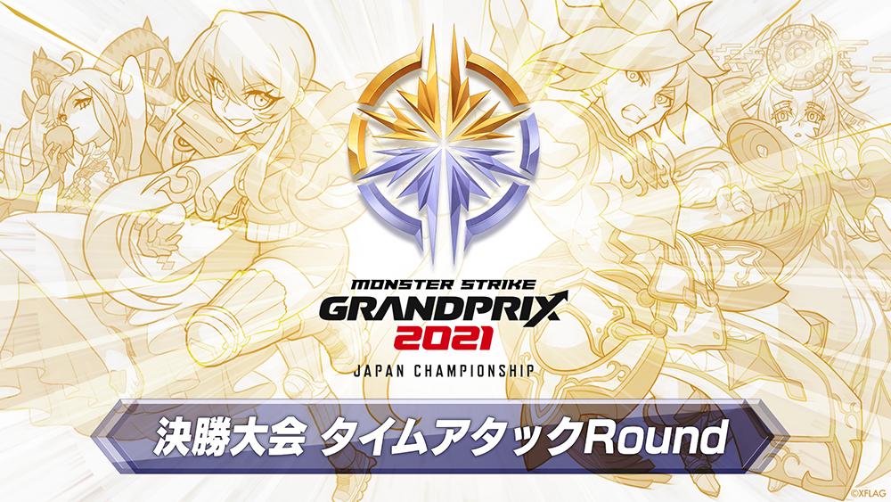 モンストグランプリ2021<br>ジャパンチャンピオンシップ 決勝大会<br>【タイムアタックRound】