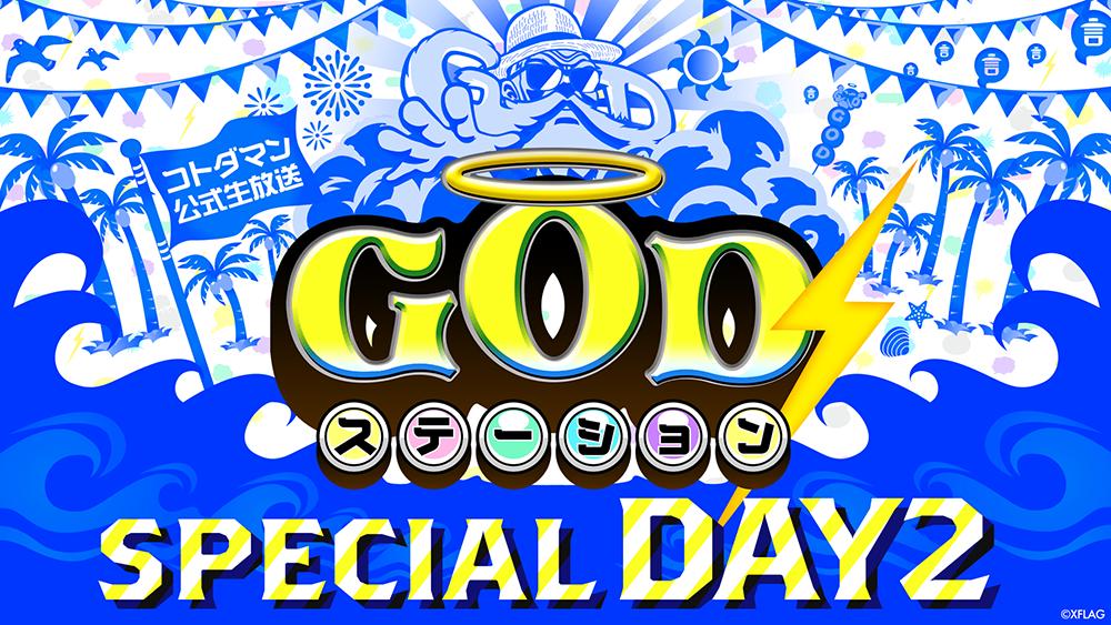 コトダマン公式生放送<br>GODステーション SPECIAL<br>DAY2