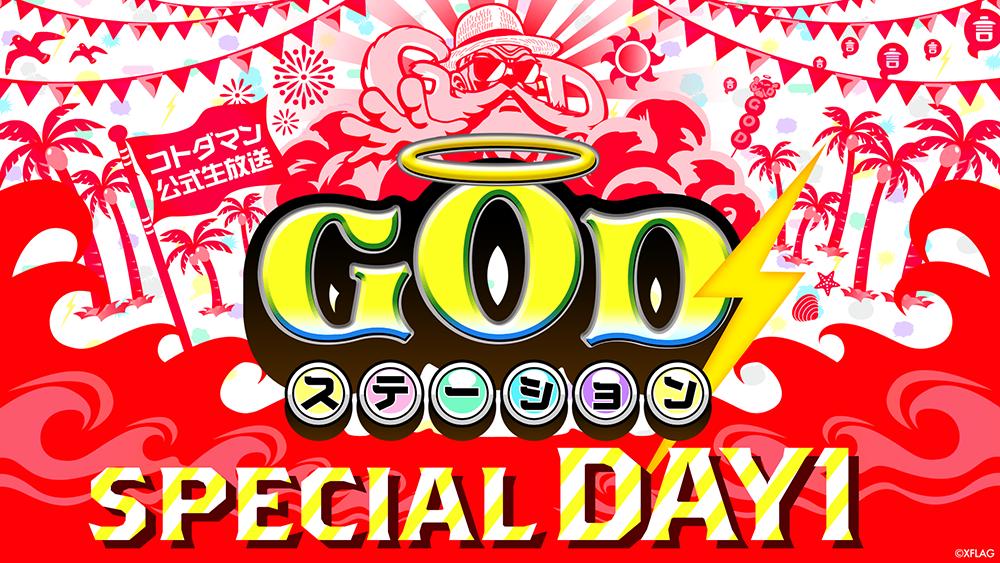 コトダマン公式生放送<br>GODステーション SPECIAL<br>DAY1
